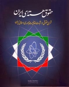 حقوق هستهاي ايران