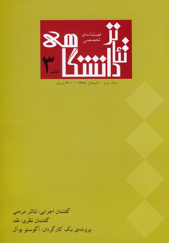 تئاتر دانشگاهي (كتاب3)