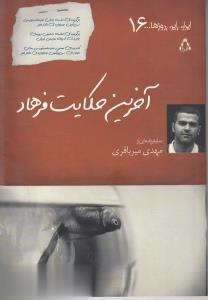 ايران اين روزها(16)آخرينحكايتفرهاد(افراز) *