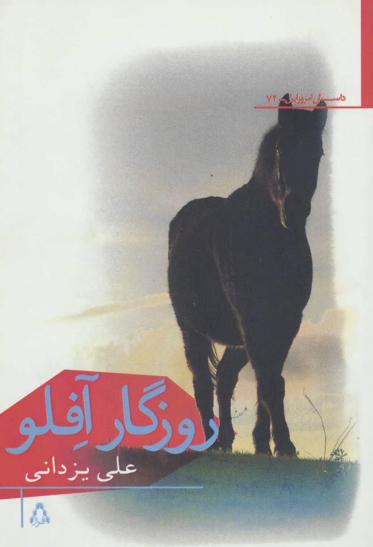 روزگار آفلو (داستان امروز ايران72)