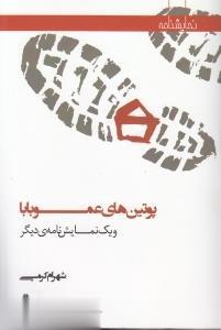 پوتينهاي عمو بابا(نمايشنامه)افراز *