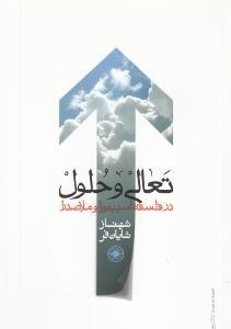 تعالي و حلول(درفلسفهاسپينوزاوملاصدرا)حكمت