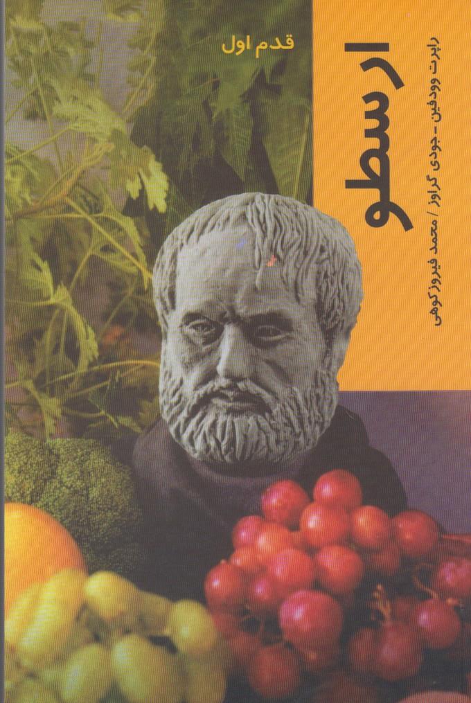 قدم اول(ارسطو)پرديسدانش