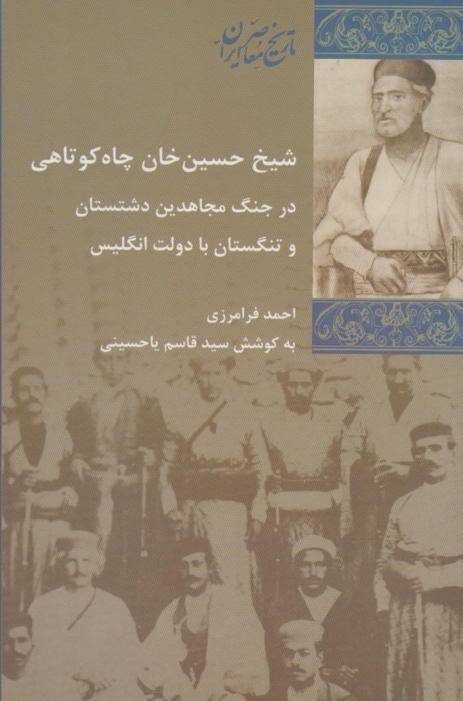 شيخ حسين خان چاه كوتاهي(پرديسدانش)