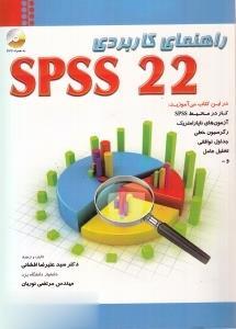 راهنماي كاربردي SPSS 22 (با CD)