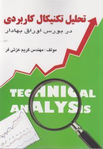 تحليل تكنيكال كاربردي در بورس اوراق بهادار