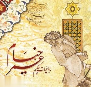 رباعيات حكيم عمر خيام(باجعبه،خشتي)چاو «»
