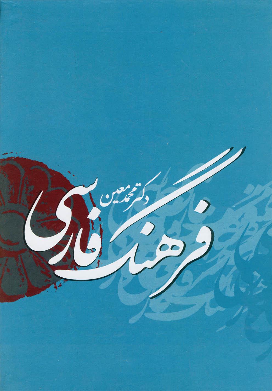 فرهنگ فارسي معين(1ج،انديكسدار)بهزاد