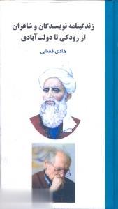 زندگينامه نويسندگان و شاعران از رودكي تا دولت آبادي