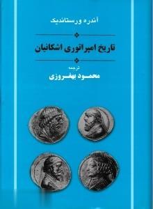 تاريخ امپراتوري اشكانيان (گالينگور)