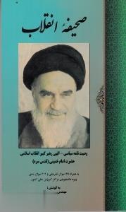 صحيفه انقلاب (وصيت نامه سياسي-الهي امام خميني)