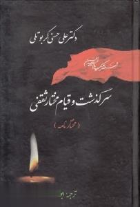 تاريخ اسلام 3 (سرگذشت و قيام مختار ثقفي (مختارنامه))