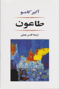 طاعون (ادبيات جهان80)