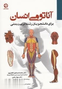 آناتومي انسان