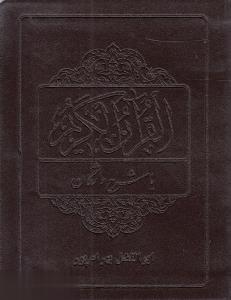 قرآن كريم (رقعي آواي قرآن)