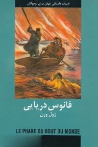 فانوس دريايي (ادبيات داستاني جهان براي نوجوانان)