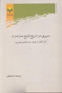 سيري در تاريخ تشيع مازندران