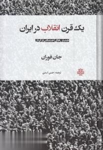 يك قرن انقلاب در ايران: جنبشهاي اجتماعي در ايران