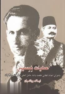 عملیات نمسیس: ماجرای اعدام انقلابی طلعت پاشا، عامل اصلی نسلکشی ارمنیان