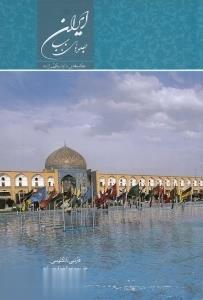 ايران: جلوههاي ناب