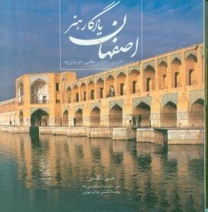 اصفهان يادگار هنر (با قاب)