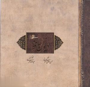 ديوان حافظ (خشتي با جعبه محرمي ميردشتي)