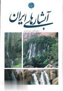 آبشارهاي ايران