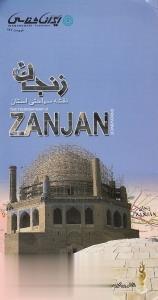نقشه سياحتي استان زنجان 127