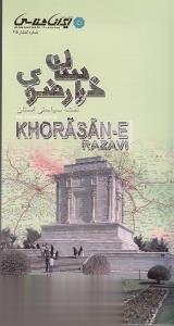 نقشه سياحتي استان خراسان رضوي 115