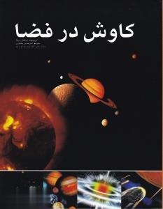 كاوش در فضا