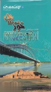 نقشه سياحتي استان خوزستان 118