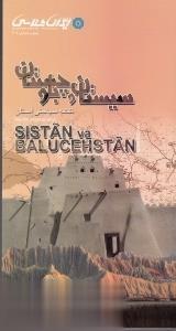 نقشه سياحتي استان سيستان و بلوچستان 203