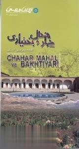 نقشه سياحتي استان چهارمحال و بختياري 190