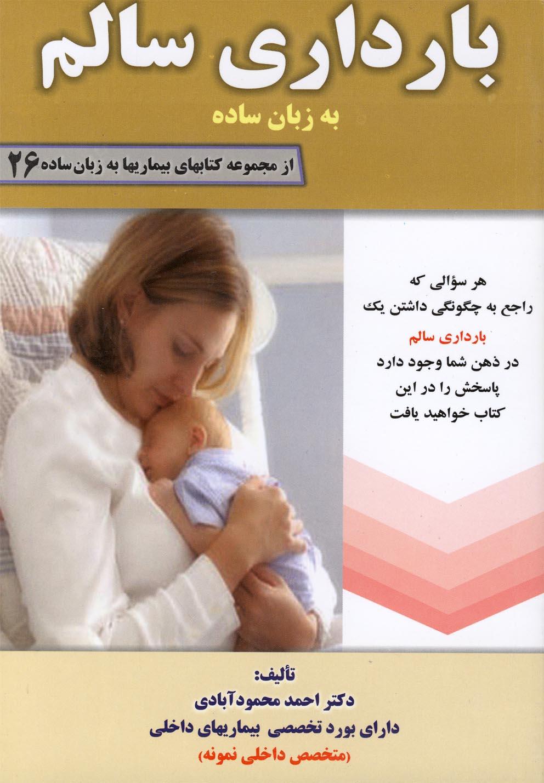 بارداري سالم به زبان ساده(26)كردگاري *