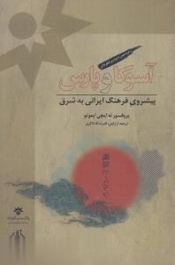 آسوكا و پارس (پيشروي فرهنگ ايراني به شرق)