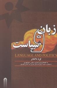 زبان و سياست