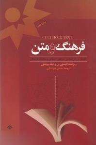 فرهنگ و متن (گفتمان و روششناسي پژوهش اجتماعي و مطالعات فرهنگي)