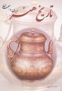 تاريخ هنر ايران و جهان