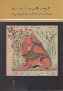 تاريخ هنر نقاشي و مينياتور در ايران