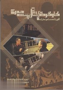 كارگرداني تئاتر پستمدرن: آفرينش معنا در نمايش
