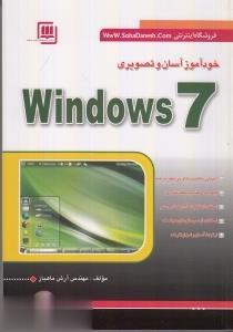 خودآموز آسان و تصويري WINDOWS 7