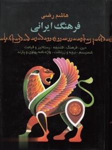 ايران و فرهنگ ايراني در عصر اوستا/مجموعه مقالات