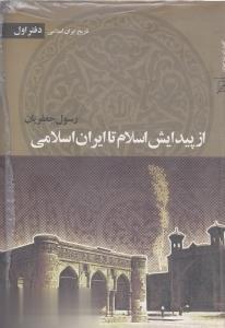 از پيدايش اسلام تا ايران اسلامي (4 جلدي) (تاريخ ايران اسلامي 1)