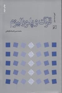 قرآن و پلوراليزم