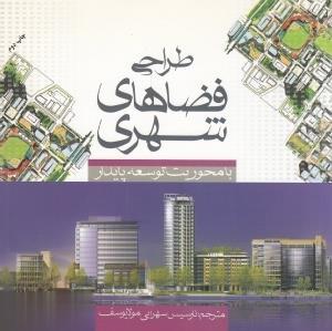 طراحي فضاهاي شهري با محوريت توسعه پايدار