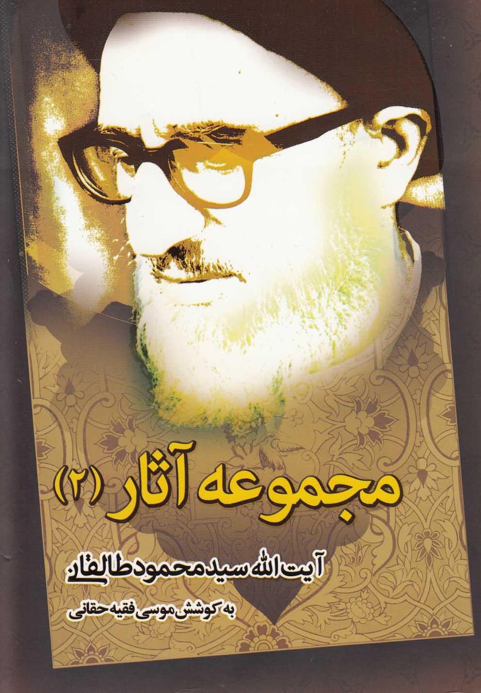 مجموعهآثارآيتاللهطالقاني(2)مطالعاتتاريخمعاصر