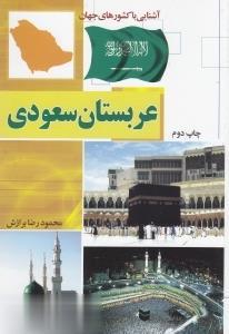عربستان سعودي (آشنايي با كشورهاي جهان)