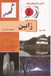 ژاپن (آشنايي با كشورهاي جهان)