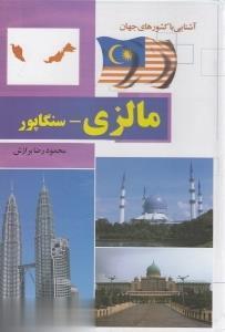 مالزي - سنگاپور (آشنايي با كشورهاي جهان)