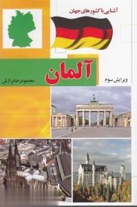 آلمان (آشنايي با كشورهاي جهان) (شوميز)